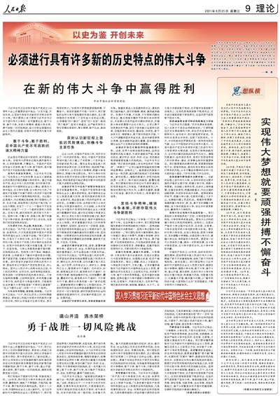 人民日報整版理論:必須進行具有許多新的歷史特點的偉大斗爭