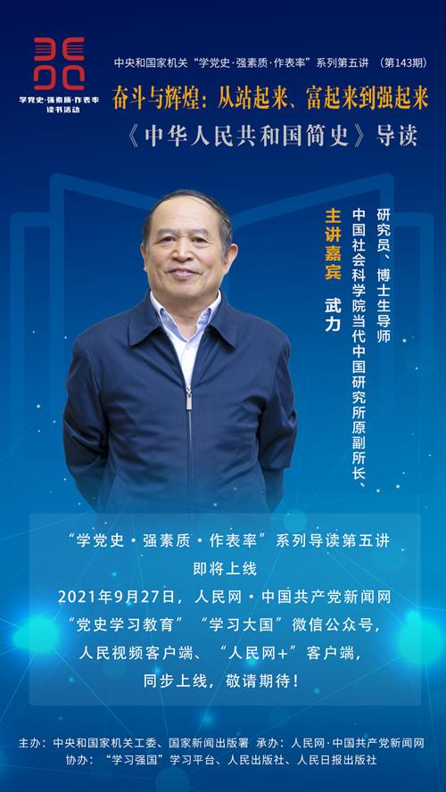 【預告】《中華人民共和國簡史》導讀