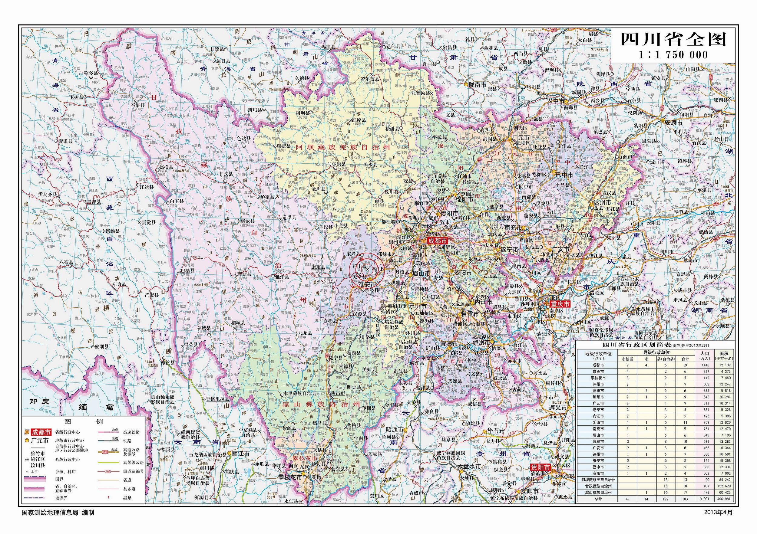 四川雅安地震高清地图