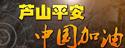 网友互动:芦山平安,雅安平安,中国加油