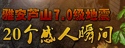 雅安芦山7.0级地震的20个感人瞬间