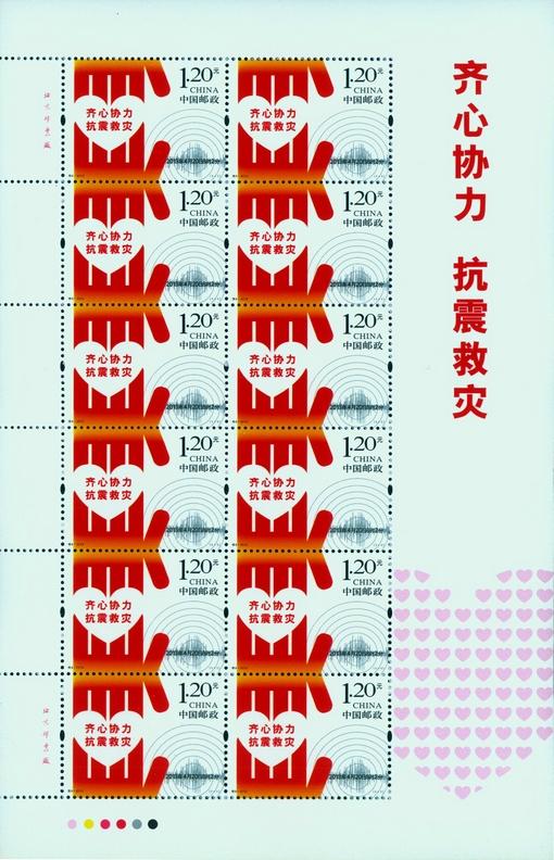 [集邮] 邮票本交通要道 方寸显祝福真情(80P) - 路人@行者 - 路人@行者