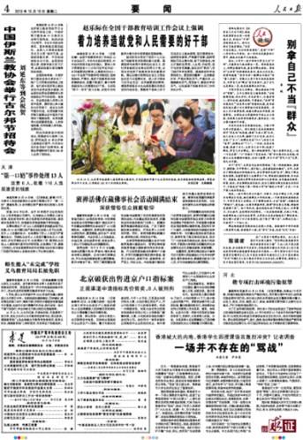 """天空之城李志吉他谱-香港城市大学一位老师说,看到报道很""""愕然"""".因为这件事情已经过"""