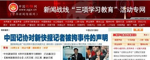 中国记协:望对新快报记者被拘事件做出令人信服的说明 - 江湖如烟 - 江湖独行侠