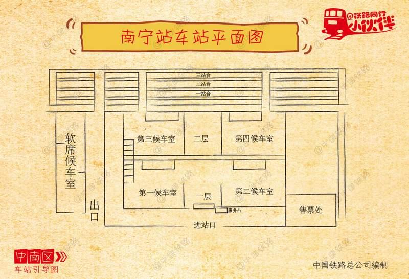 中南区—南宁站车站平面图-2014年铁路春运出行指南 ...