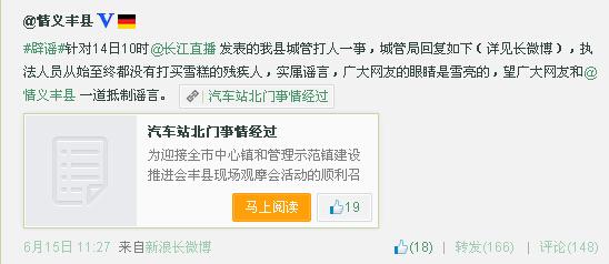 網傳徐州城管群毆賣雪糕殘疾老人官方辟謠