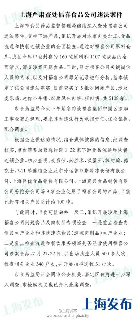 图片来源:上海市政府新闻办公室官方微博