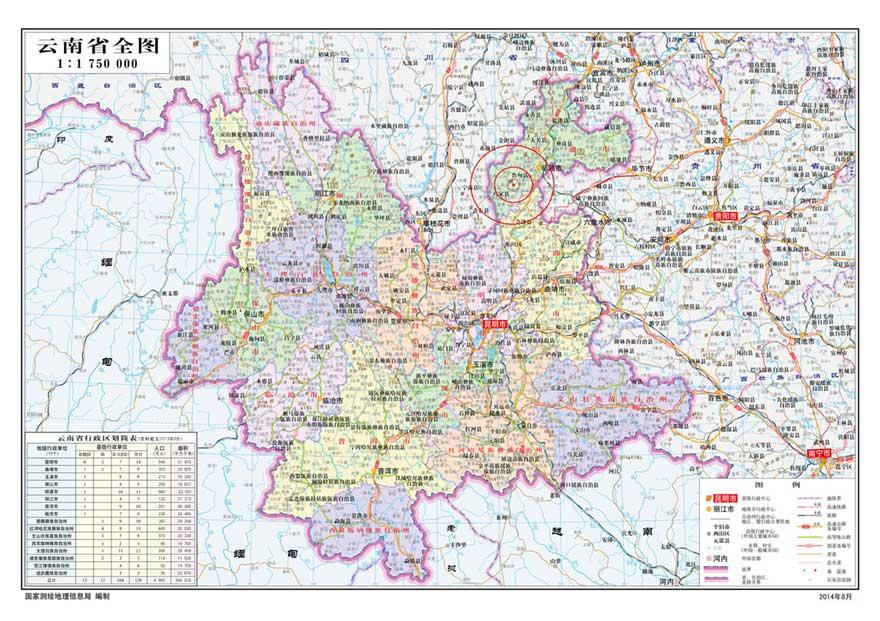 包括云南省行政区划图,鲁甸县行政区划图,鲁甸县震中高分影像图(震前)