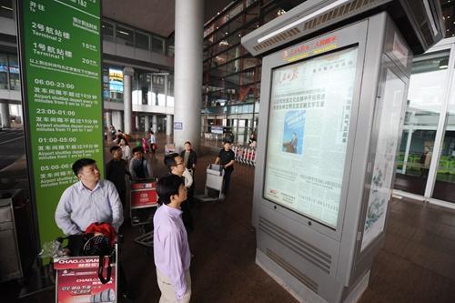 《人民日报》成功登陆数字北京信息亭