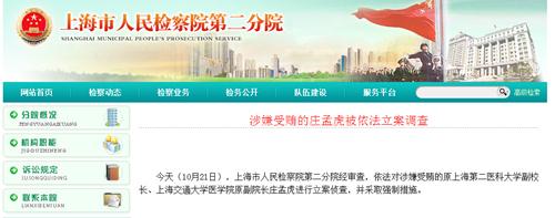 原上海第二醫科大學副校長莊孟虎因涉嫌受賄被立案偵查