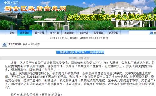 广东一副镇长与女干部开房致开会迟到_被降职使用