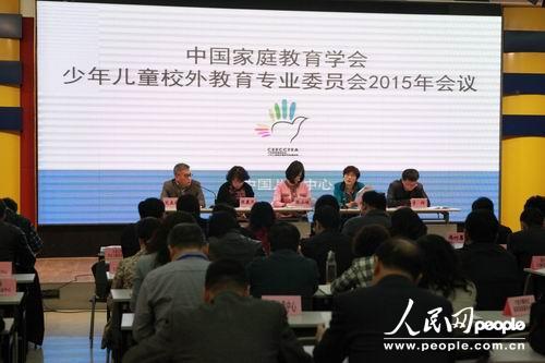 中国家庭教育学会少年儿童校外教育论坛在京召开