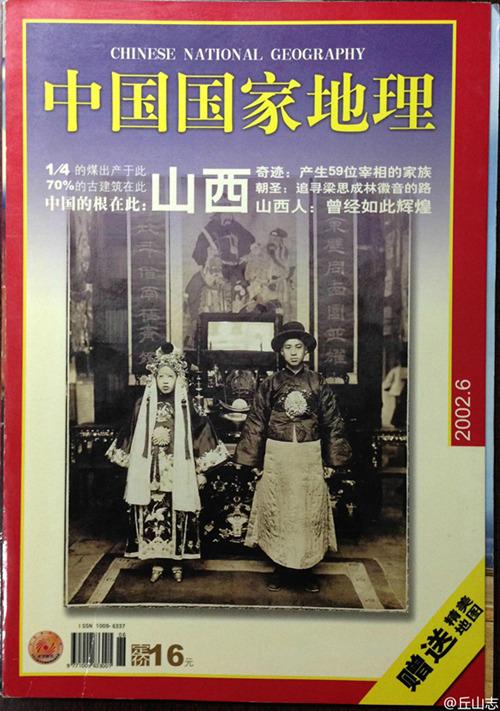 """中国国家地理杂志刊登""""冥婚照""""?""""老谣""""风波再起"""