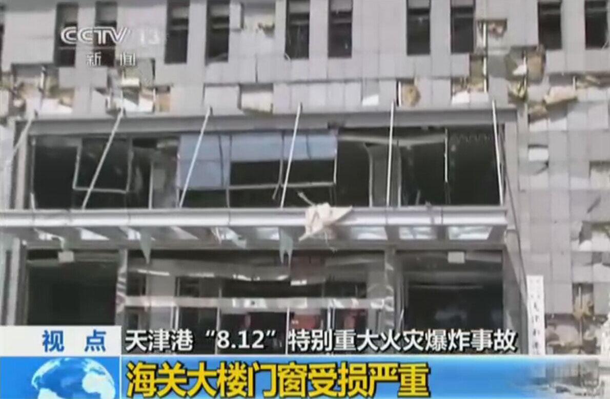 海关大楼门窗受损严重