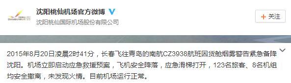 人民网北京8月20日电 据沈阳桃仙国际机场股份有限公司微博消息,8月20日凌晨2时41分,长春飞往青岛的南航CZ3938航班因货舱烟雾警告紧急备降沈阳。机场立即启动应急救援预案,飞机安全降落,应急滑梯打开,123名旅客、8名机组均安全撤离,未发现火情。 目前机场运行正常。
