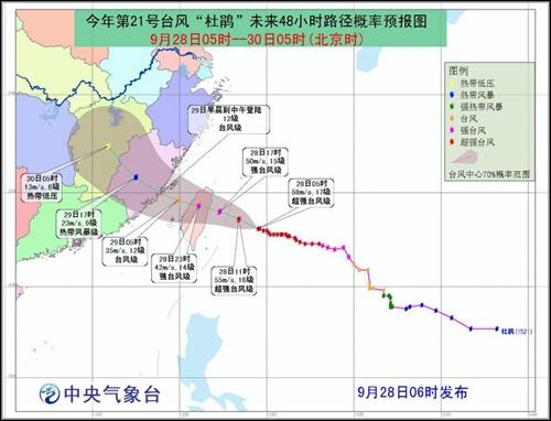 """台风""""杜鹃""""今登陆台湾 福建东部沿海将有大暴雨"""