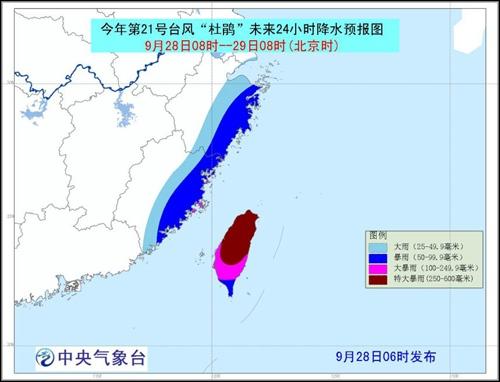"""台风""""杜鹃""""今登陆台湾 福建东部沿海将有大暴雨【3】"""