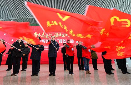 2016年中国青年志愿者服务春运 暖冬行动 启动