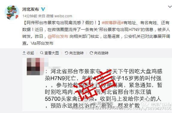 """河北官方辟谣:网传""""邢台景家屯出现禽流感""""系谣言"""