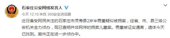 河北灵寿县失踪的2岁半男童已被证实遇害