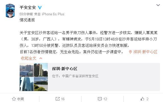 深圳一男子持刀砍伤7人被抓获 嫌犯有精神病史