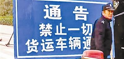 """石家庄回应""""环境监测点禁货车通行"""":已迅速整改"""