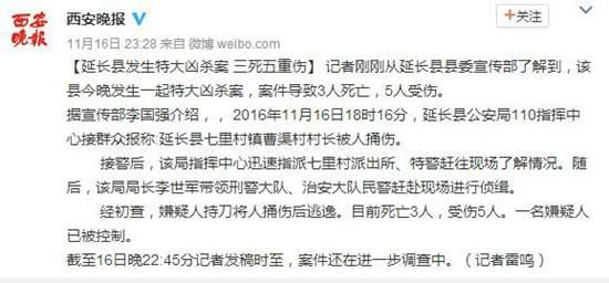 陕西延长县发生特大凶杀案三死五重伤