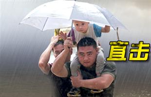 直击今夏汛情 投入抗洪抢险 6月30日以来,长江中下游等地遭受的洪涝、风雹、滑坡、泥石流等灾害已造成江苏、安徽、江西、河南、湖北、湖南、广西、重庆、四川、贵州、云南11省区市2676.9万人受灾。各地强降雨持续,险情迭出,管涌、决堤、内涝等险情威胁着人民群众的生命和财产安全。灾情发生后,解放军和武警部队迅速组织官兵全力投入抢险救灾工作。