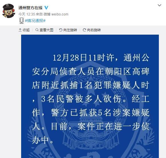 北京通州3民警抓捕一嫌犯时被多