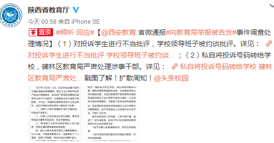 陕西回应学生举报学校重污染天补课反遭告发批评-PNG - 552x288 - 66KB=>鼠标右键点击图片另存为