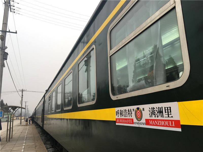 呼和浩特至满洲里春运列车纪实
