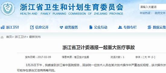 浙江一医院人员违规操作致5患者感染艾滋院长被免职