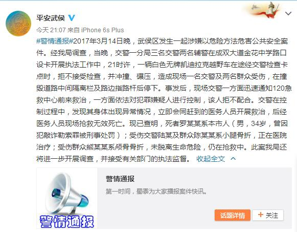 Chengdu died after a driver was driving collision traffic police uniform The police response