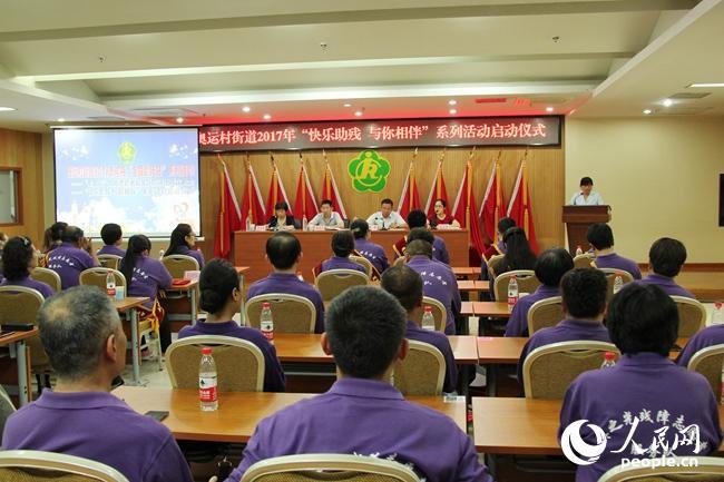 """北京奥运村街道""""奥之光""""残障志愿者服务队宣讲团成立"""