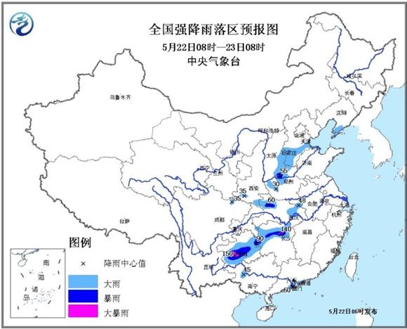 中央气象台5月22日06时发布暴雨蓝色预警