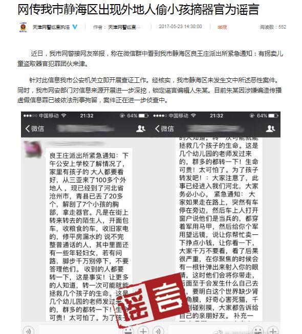 """天津警方:""""有外地人偷小孩摘器官""""系谣言 造谣者被刑拘"""