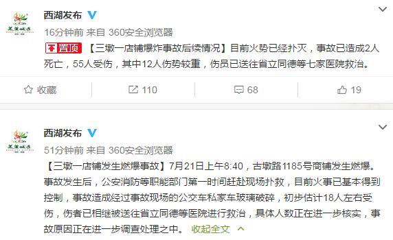 杭州一商铺发生燃爆 目前致2人死亡55人受伤