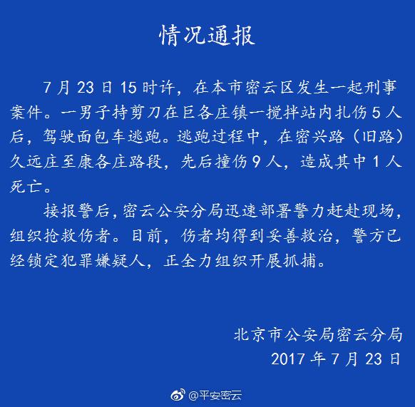 北京:男子作案后