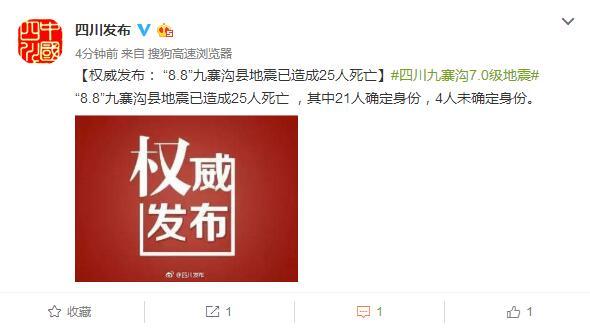 四川九寨沟县7.0级地震已造成25人死亡