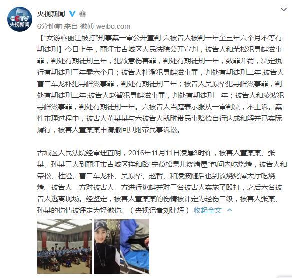 游客丽江被打宣判:六名被告人当庭认罪服判