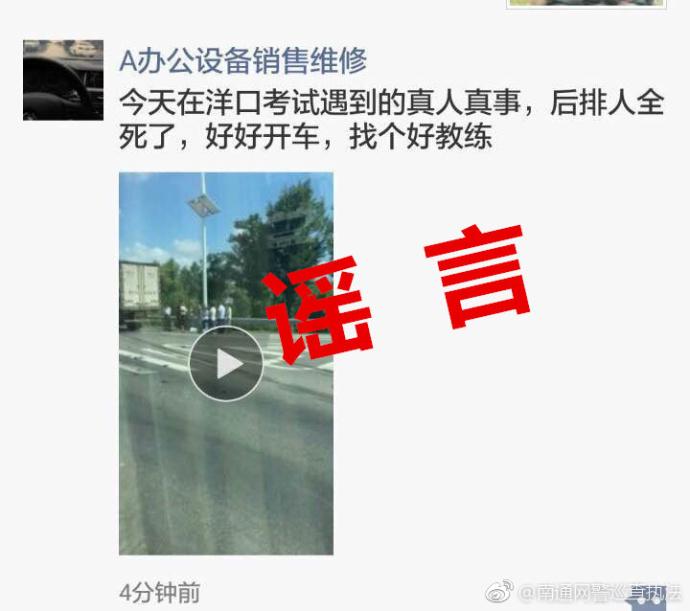 驾校教练开车被撞致后座全死?南通警方回应