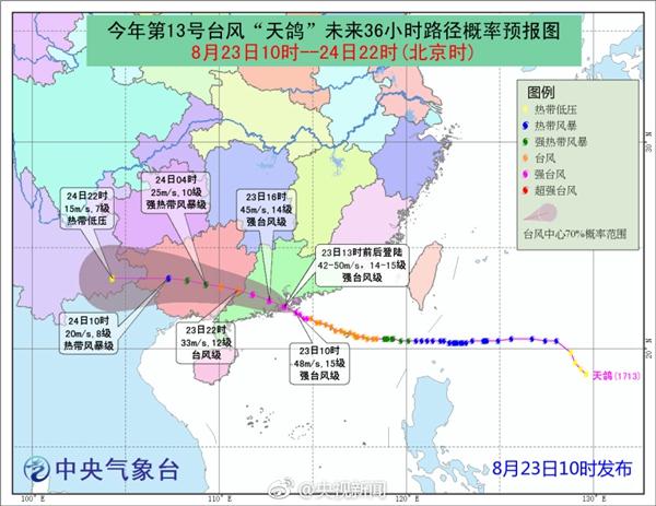 """""""天鸽""""约12时50分在广东珠海登陆 最大风力达14级"""
