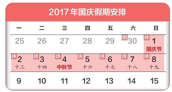 中秋国庆假期安排:连休8天 10月9日上班