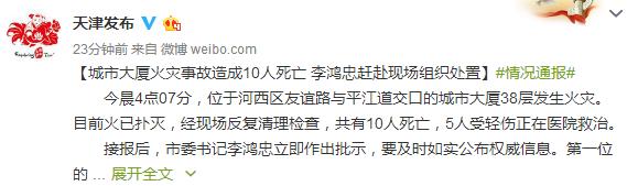 天津城市大厦火灾事故已致10人死亡相关责任人员已被控制