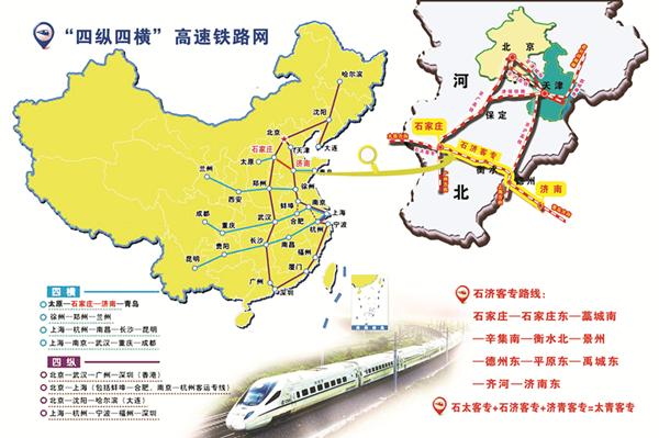 全国铁路调图 石家庄至济南高铁开通运营