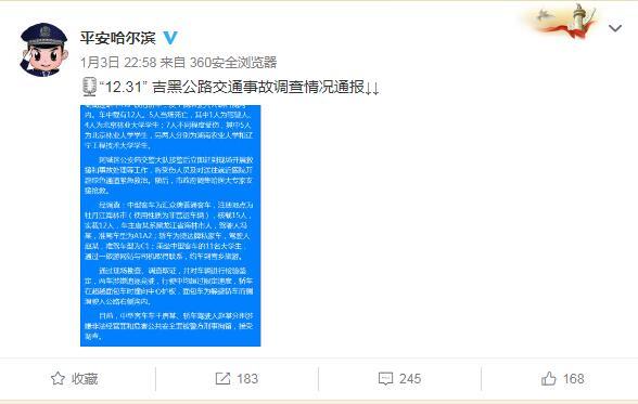 哈尔滨警方通报北林大学生车祸
