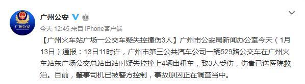 广州火车站一公交车疑失控撞4辆出租车3人伤情陷曼克顿
