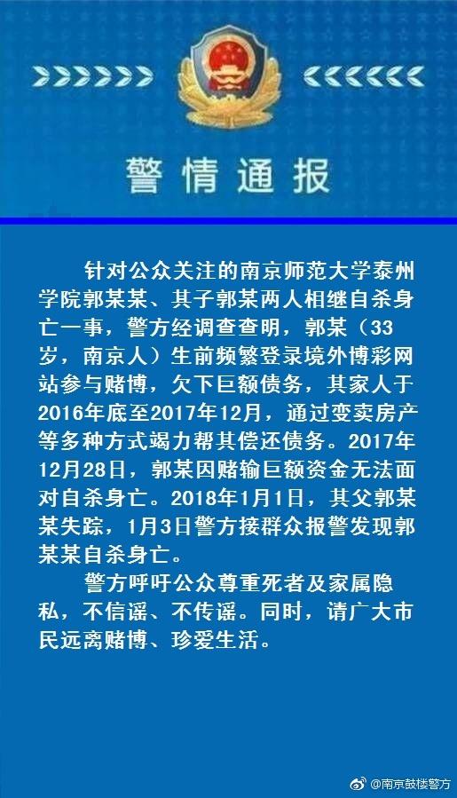 警方通报南师大一学院郭某某及其子自杀:儿子欠巨债guifei