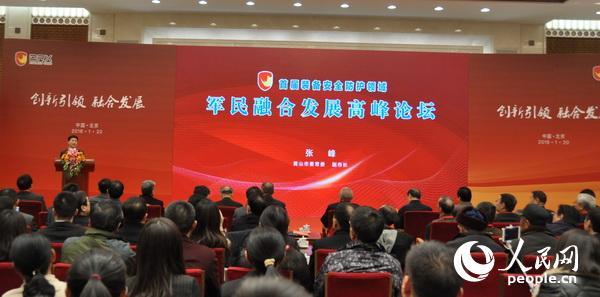 首届装备安全防护领域军民融合发展高峰论坛在京举行