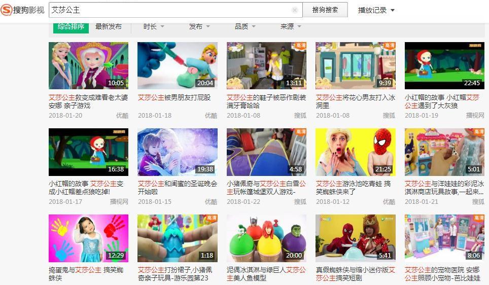 """视频网站清除""""儿童邪典片"""",风行网、爆米花仍有部分能打开"""